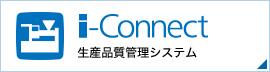 i-Connect 生産品質管理システム