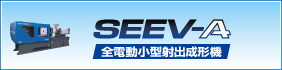 SEEV-A All-electric Small-sized Injection Molding Machine