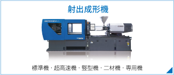 Injection Molding Machine Standard・High Speed Vertical・Double-shot・Hybrid Special purpose machine