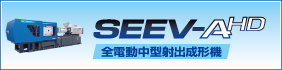 SEEV-A HD All-electric Small-sized Injection Molding Machine